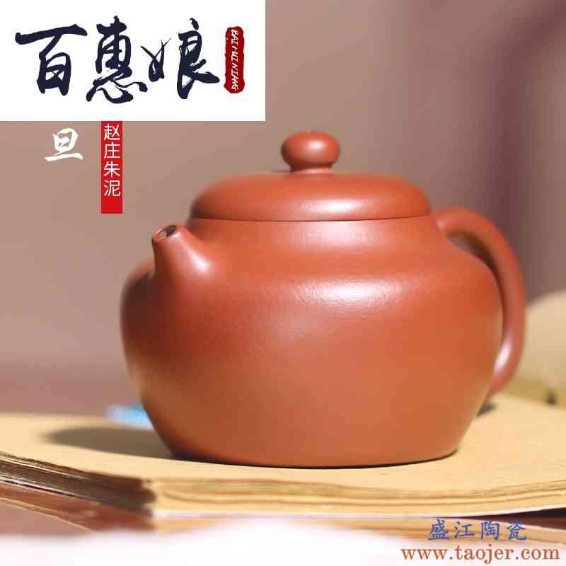百惠娘 宜兴紫砂壶 纯全手工 茶壶茶具 原矿赵庄朱泥文旦功夫茶