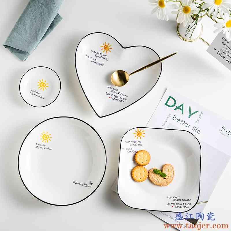 4个装 创意北欧家用装菜盘子陶瓷深汤盘网红ins风早餐盘点心盘