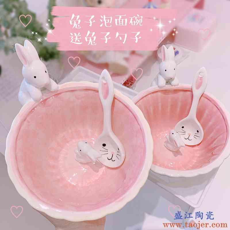 *尤物少女*粉色可爱兔子陶瓷碗学生早餐麦片碗 立体兔子泡面碗