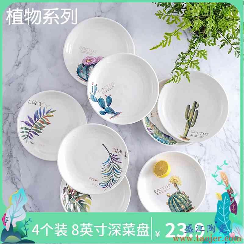 4个8英寸深盘北欧简约家用陶瓷餐具菜盘子牛排西餐盘早餐盘圆形碟