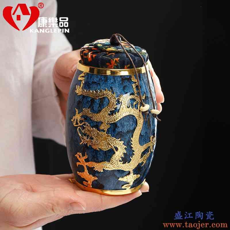 康乐品镶金龙茶叶罐陶花茶罐密封储物罐储藏罐茶具配件建盏茶叶罐