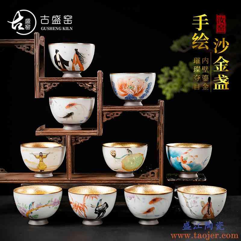 汝窑手绘功夫茶具黄金茶杯子主人杯单杯女开片品茗杯单个汝瓷茶碗