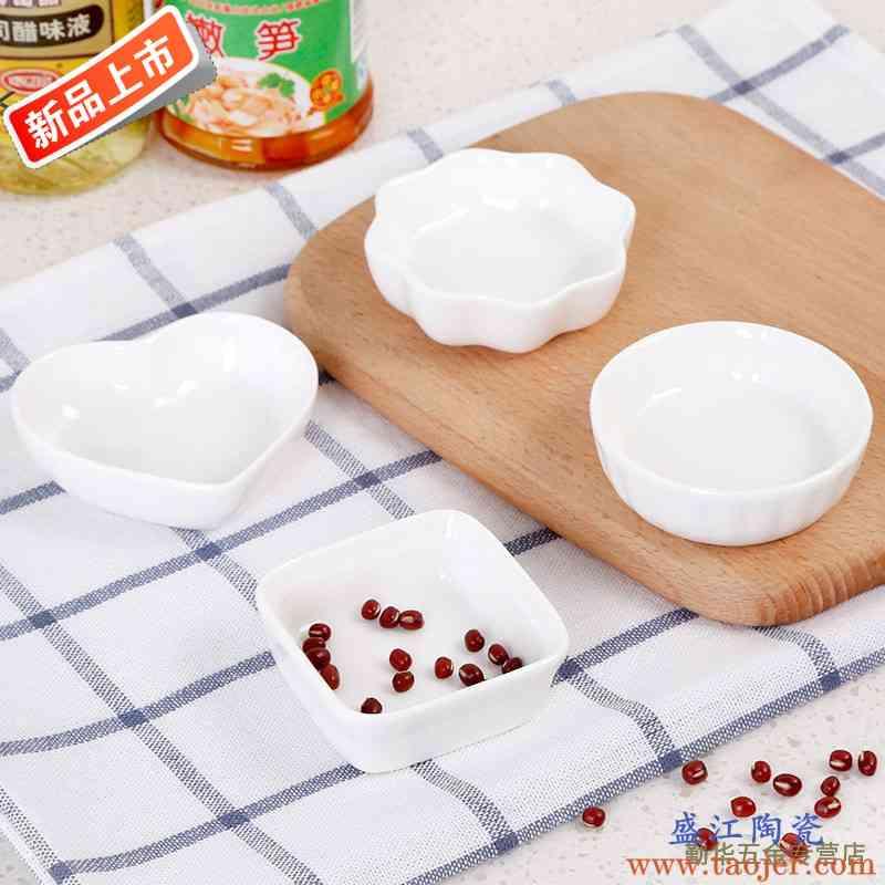 小料陶瓷调料碟陶瓷小瓜子快餐调味蝶水果碟饭碟碟子厚水果盘点