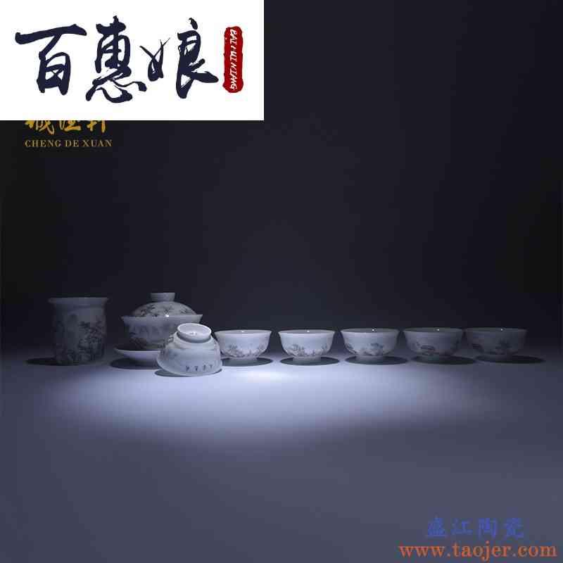 百惠娘茶具景德镇陶瓷功夫茶具套装手工8头粉彩山水套组秀色云天