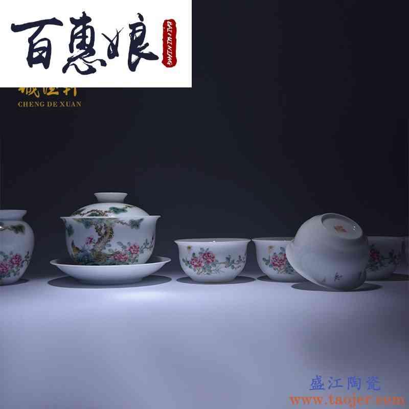 百惠娘 景德镇陶瓷功夫茶具套装纯手工8头粉彩花鸟套组春风和鸣