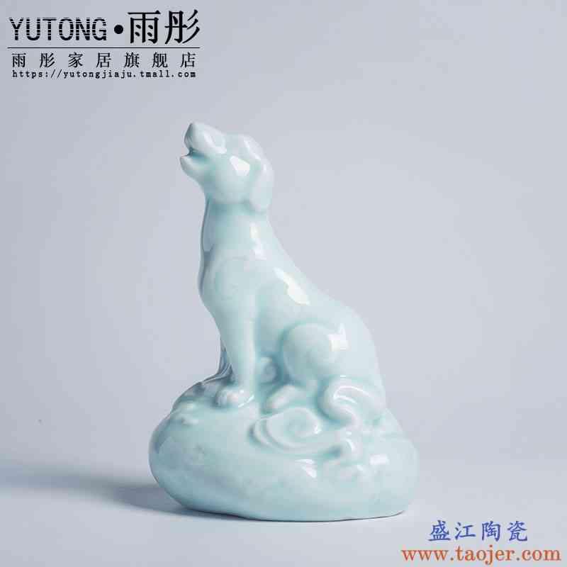 景德镇陶瓷手工青釉十二生肖陶瓷摆件创意办公室装饰陶瓷狗摆件