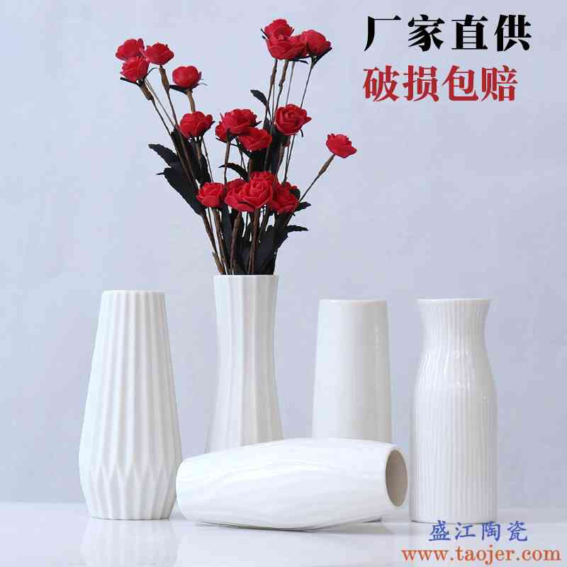 现代简约陶瓷花瓶摆件小清新家居装饰品干花花瓶创意客厅插花花器