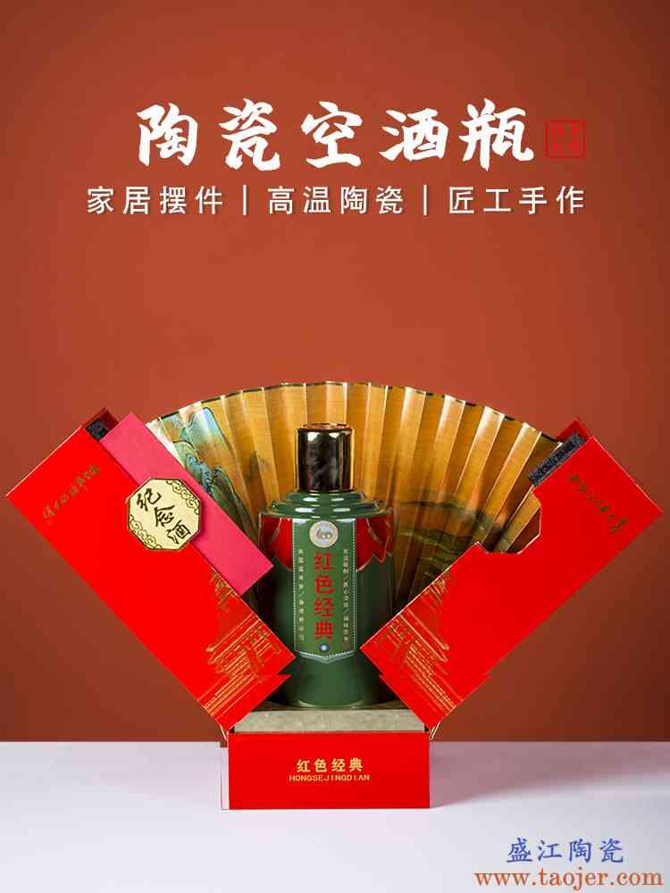景德镇陶瓷空酒瓶带礼盒家用5斤10斤装白酒坛子仿古风窖藏散酒罐