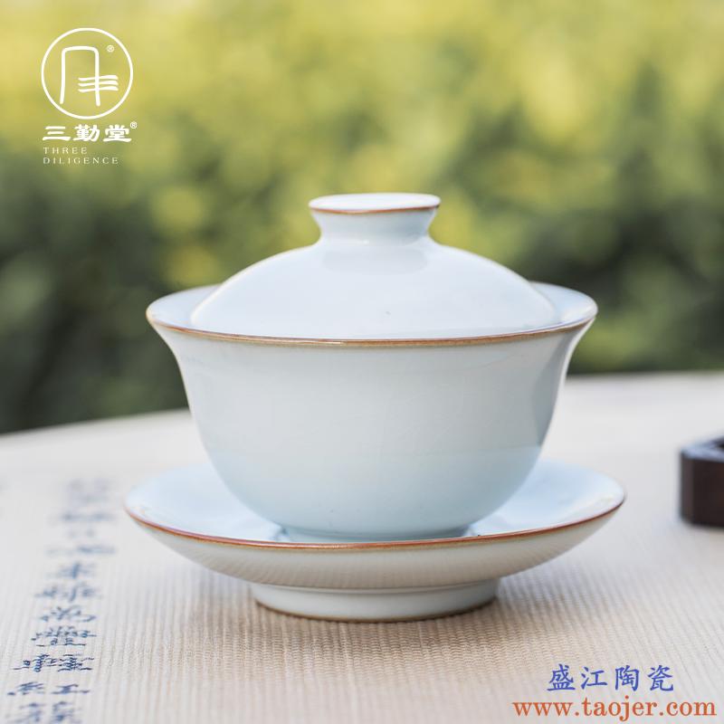 三勤堂 新款汝窑三才盖碗功夫茶具白瓷马蹄盖碗景德镇全手工茶杯