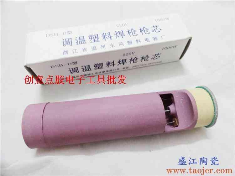 塑料焊枪芯 1000W 可调温焊枪芯/陶瓷发热芯 DSH-D型 发热芯