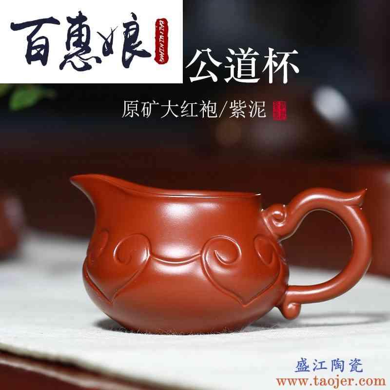 百惠娘宜兴纯全手工紫砂茶具朱泥大红袍如意公道杯分茶器公杯
