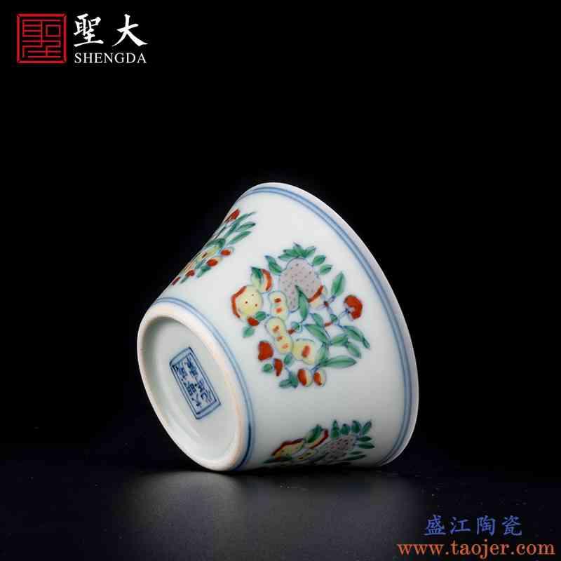 圣大陶瓷仿成化青花斗彩团果纹马蹄杯景德镇高档茶具手工功夫茶杯