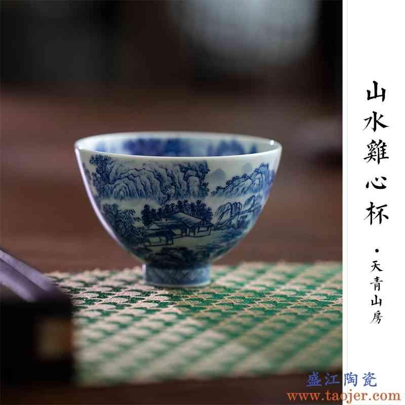 天青山房 山水鸡心杯 青花手绘功夫茶杯主人杯景德镇陶瓷茶具