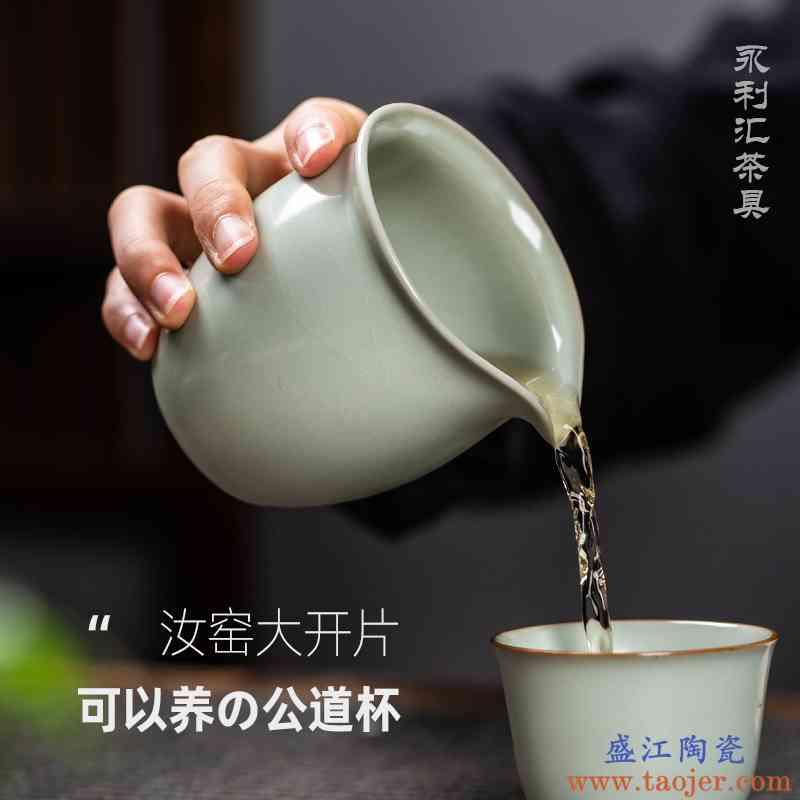 永利汇 汝窑公道杯茶具公杯小茶海景德镇陶瓷分茶器倒茶公平杯