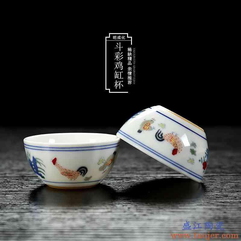 斗彩鸡缸杯 大明成化手工茶杯仿古陶瓷功夫茶具主人杯老板品茗杯