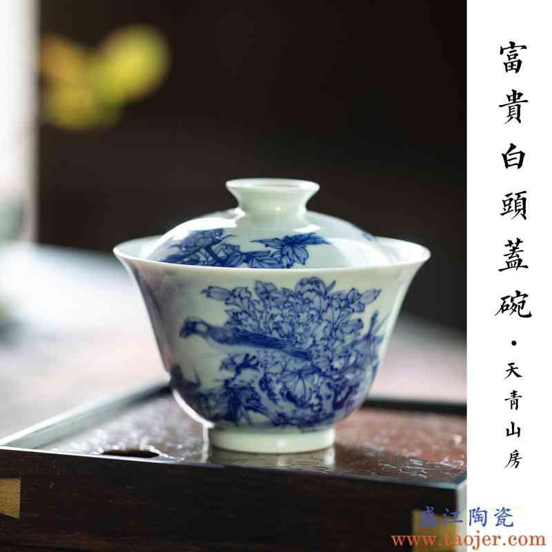 天青山房 富贵白头盖碗 青花手绘功夫茶碗景德镇陶瓷二才盖碗