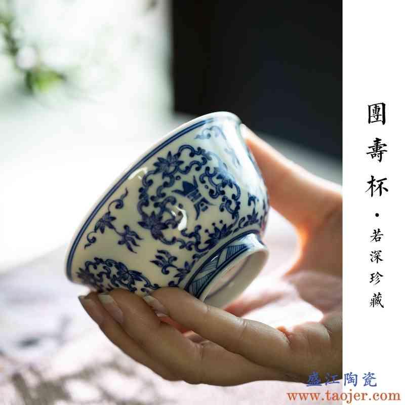 若深珍藏 青花团寿杯 景德镇纯手工陶瓷茶杯主人杯功夫茶具