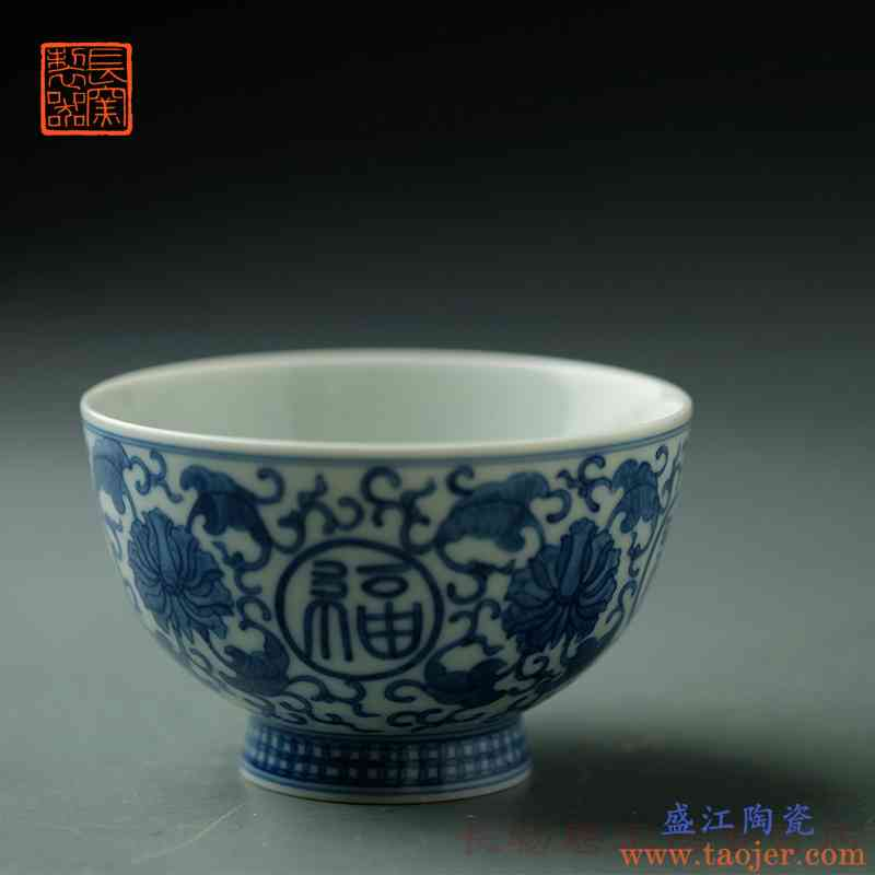 长物居 青花缠枝缠枝并蒂莲五福主人杯景德镇陶瓷主人茶杯茶具