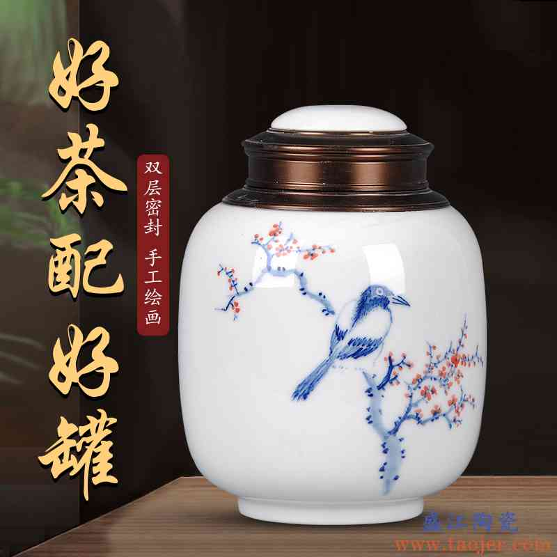 景德镇陶瓷器手绘茶叶罐储物罐储存罐瓷罐储茶罐家用绿茶红茶普洱