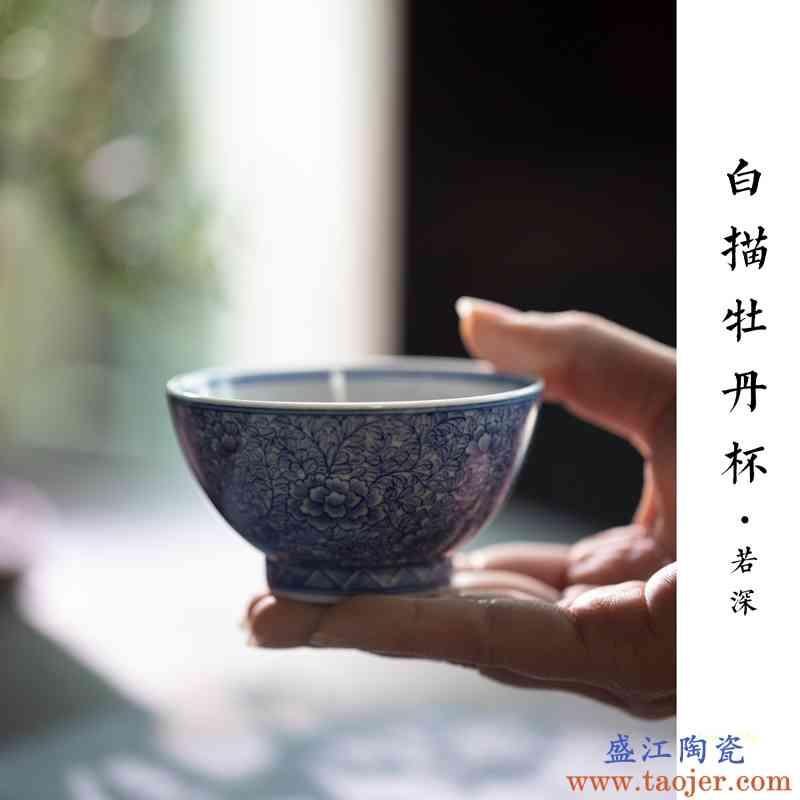 若深珍藏 青花白描牡丹杯 景德镇纯手工陶瓷茶杯主人杯功夫茶具
