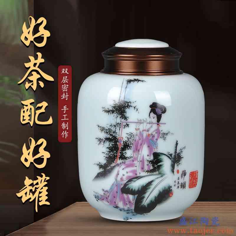 景德镇陶瓷散茶叶罐空罐存茶罐储存罐瓷罐储茶罐家用绿茶红茶普洱