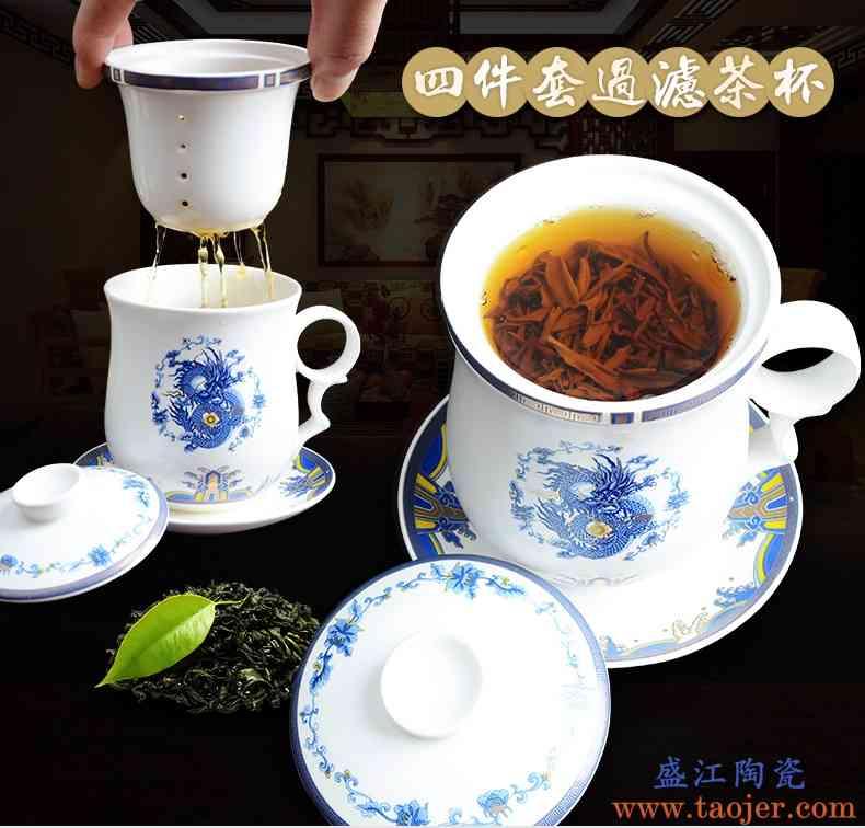 巧慕陶瓷杯办公室茶杯带盖过滤杯四件套会议杯喝茶杯个人老板泡茶