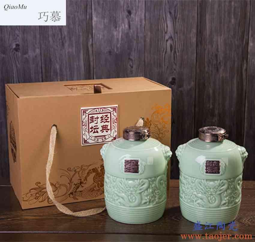 巧慕景德镇3斤装陶瓷酒瓶酒罐 浮雕龙青釉封坛酒瓶直筒酒壶酒具酒