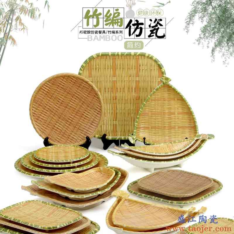 竹编纹陶瓷盘子家用餐具餐盘 创意复古圆形陶瓷盘碟子菜盘