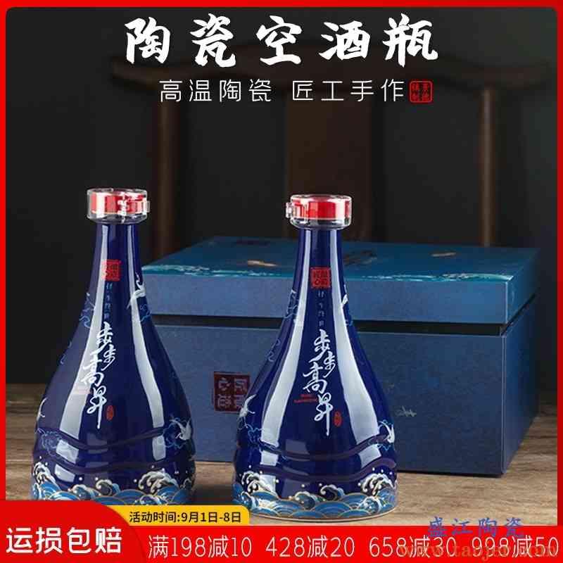 景德镇陶瓷空酒瓶带礼盒一斤装创意中式酒壶密封空白酒瓶家用酒罐