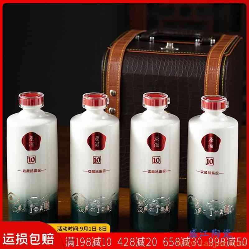 景德镇空酒瓶带礼盒家用1斤装密封白酒坛子复古风陶瓷小酒壶酒罐