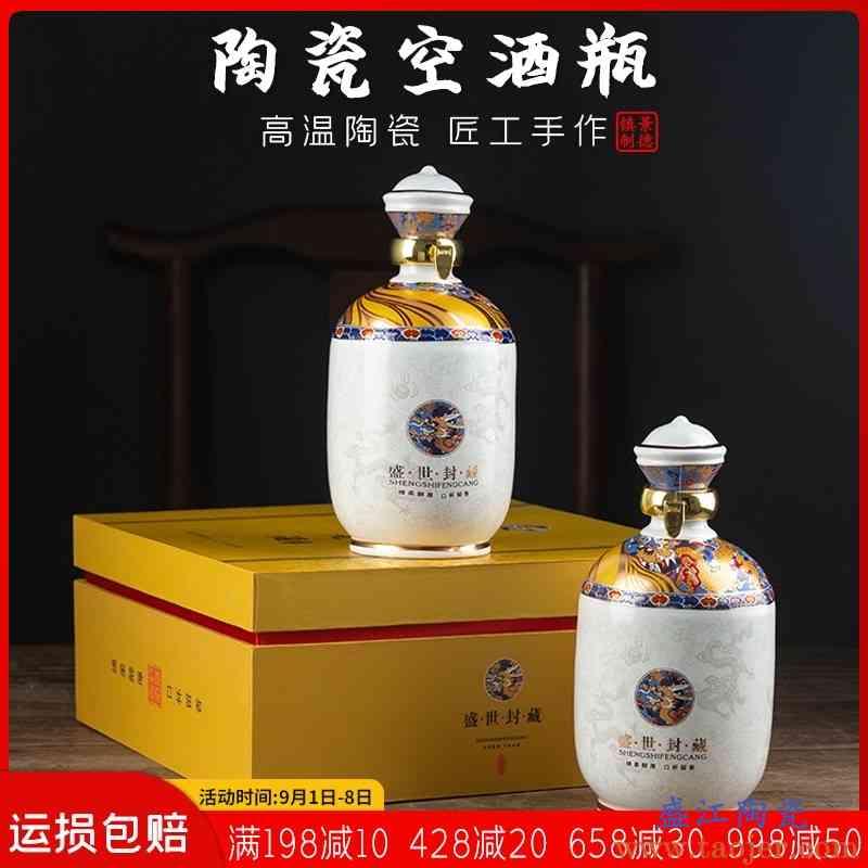 景德镇陶瓷空白酒瓶带礼盒家用1斤装古风小酒坛子中式密封散酒罐