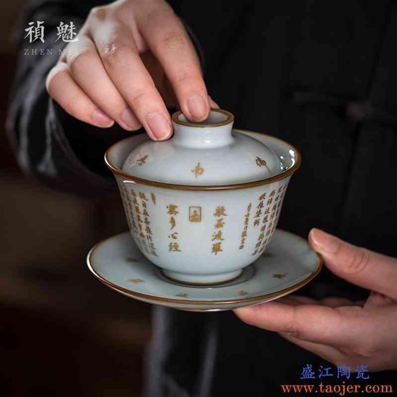 祯魅纯手工汝窑心经三才盖碗 景德镇陶瓷功夫茶具家用泡茶碗盖杯