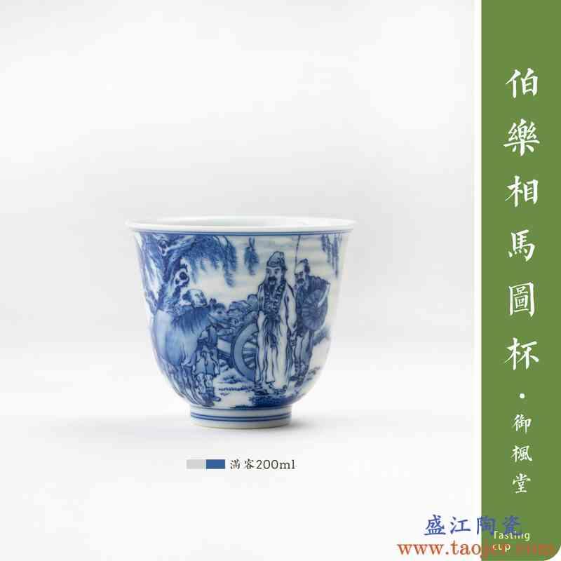 御枫堂 伯乐相马图杯 景德镇纯手工陶瓷茶杯主人杯功夫茶具