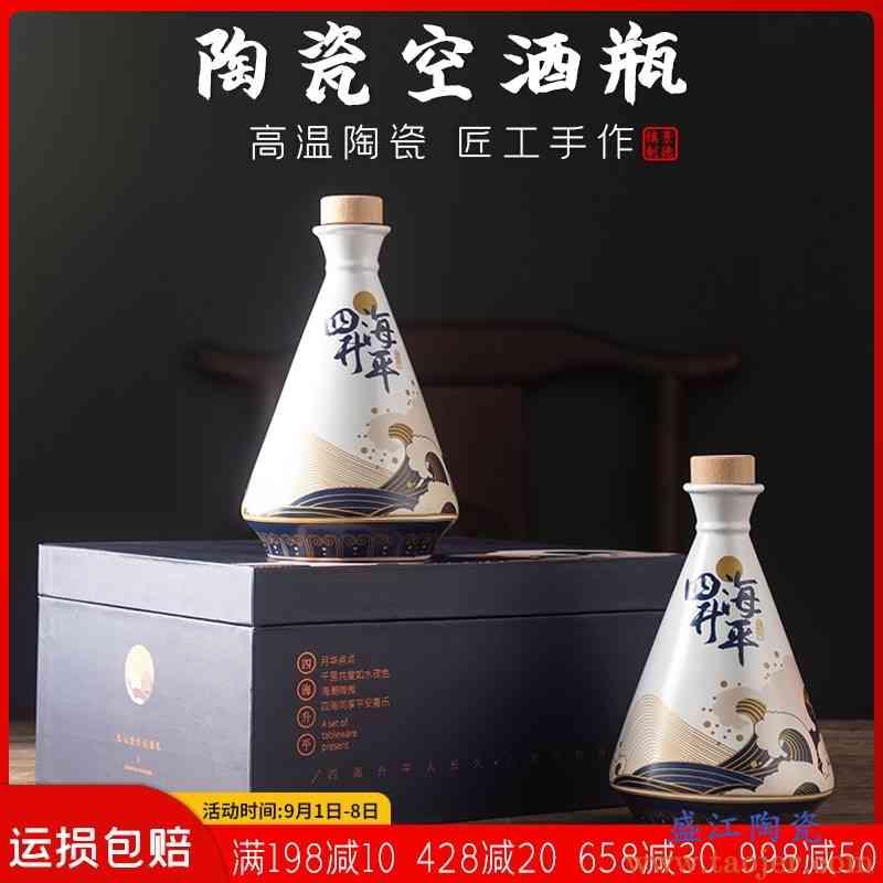 景德镇创意陶瓷酒瓶家用1斤装密封白酒壶罐带礼盒国潮风散酒坛子