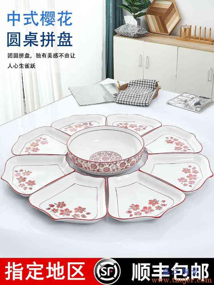 套盘网拼盘餐具组合轻奢餐具组合扇形陶瓷菜盘家用碗碟圆桌过年盘