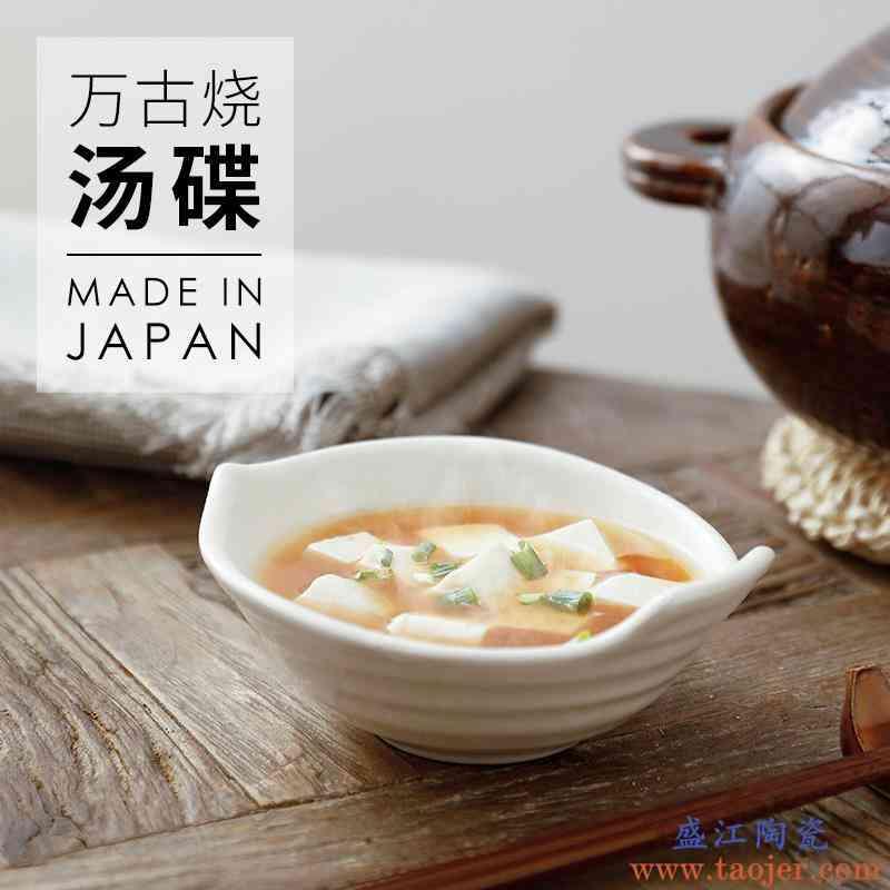 日本进口万古烧汤碟带柄小陶碗汤勺托火锅取皿味碟调料配菜小菜碟