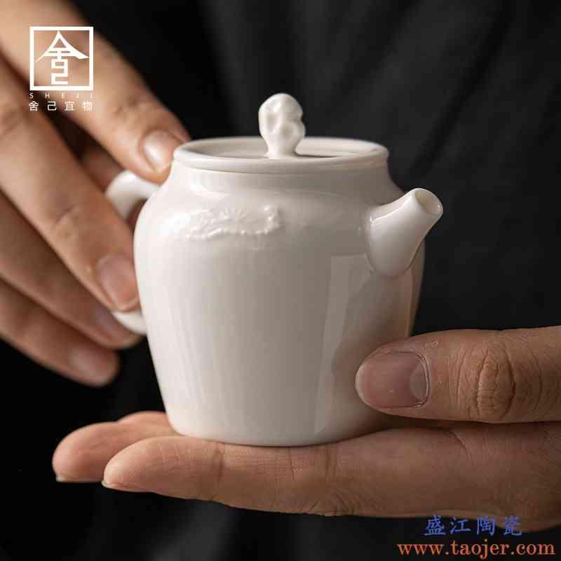 舍己宜物手工玉瓷浮雕茶壶羊脂玉泡茶壶家用小茶壶套装单壶薄胎