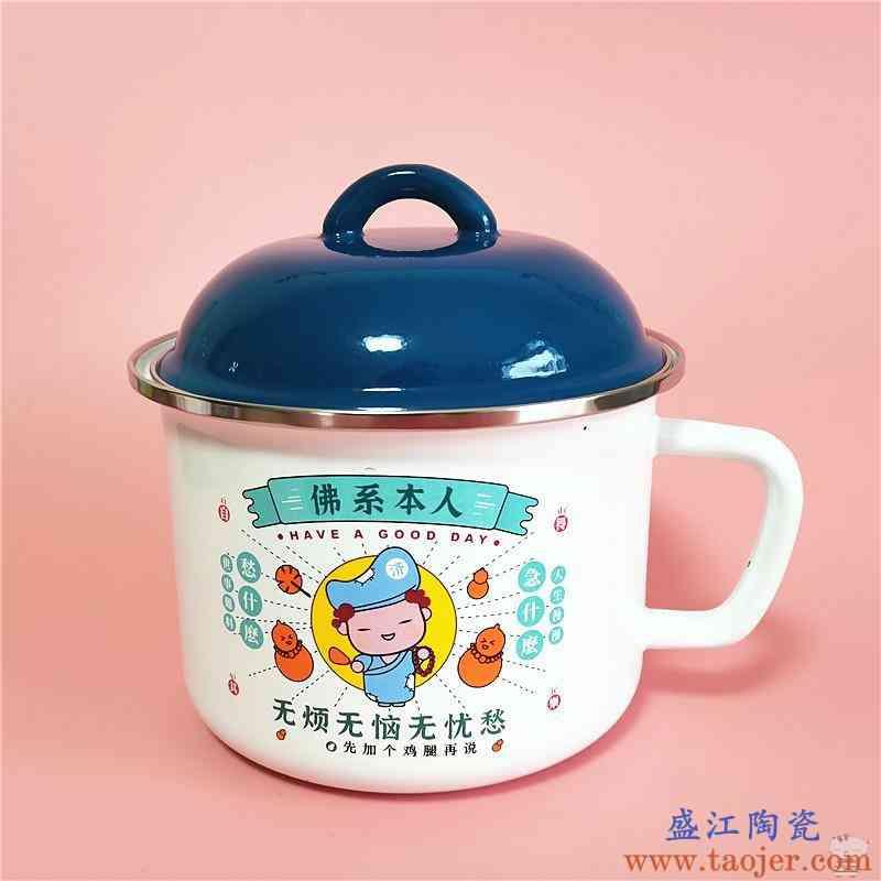 度洛奇复古加厚14/16带盖搪瓷杯油杯泡面碗保鲜碗水杯儿童牛奶杯