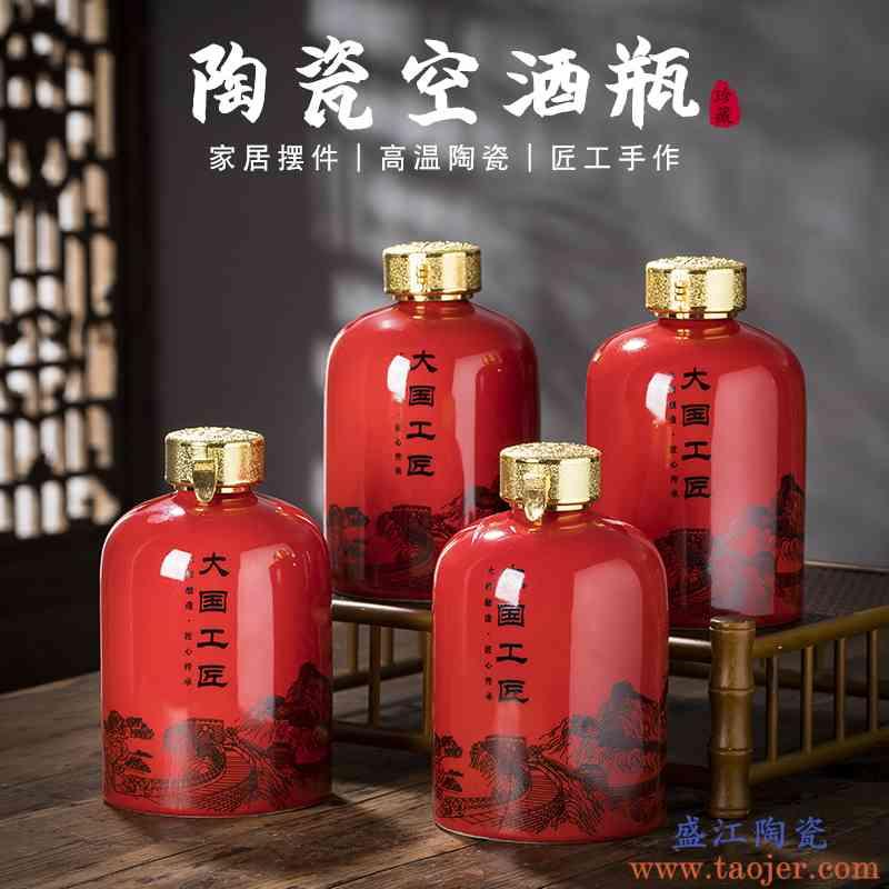 景德镇陶瓷空酒瓶带礼盒家用1斤装白酒坛子创意仿古风小酒壶酒罐