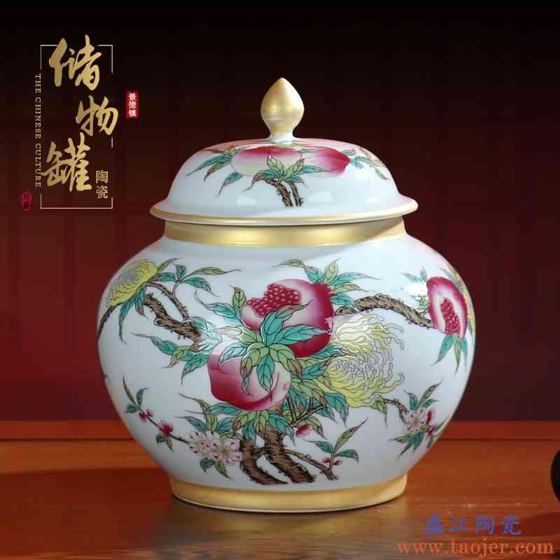 送礼寿桃手工描金储物罐陶瓷密封罐通用大号防潮茶叶罐摆件装饰品