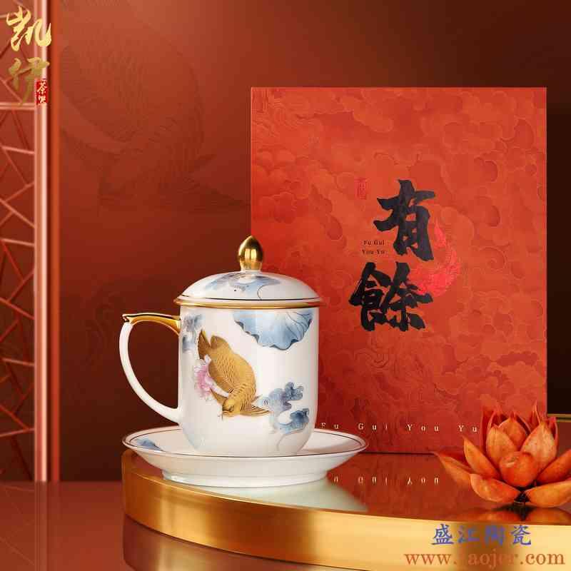 年年有余高岭土白瓷办公杯喝茶杯会议茶杯陶瓷三件杯老板杯泡茶杯