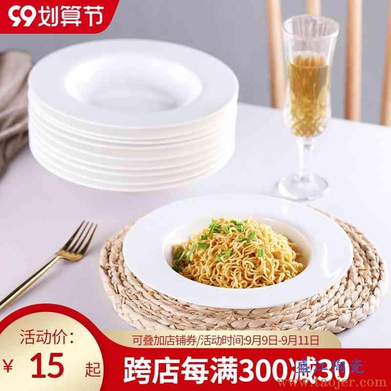 陶瓷盘子菜盘家用西餐意面盘草帽盘创意白色骨瓷汤盘餐盘深盘碟子