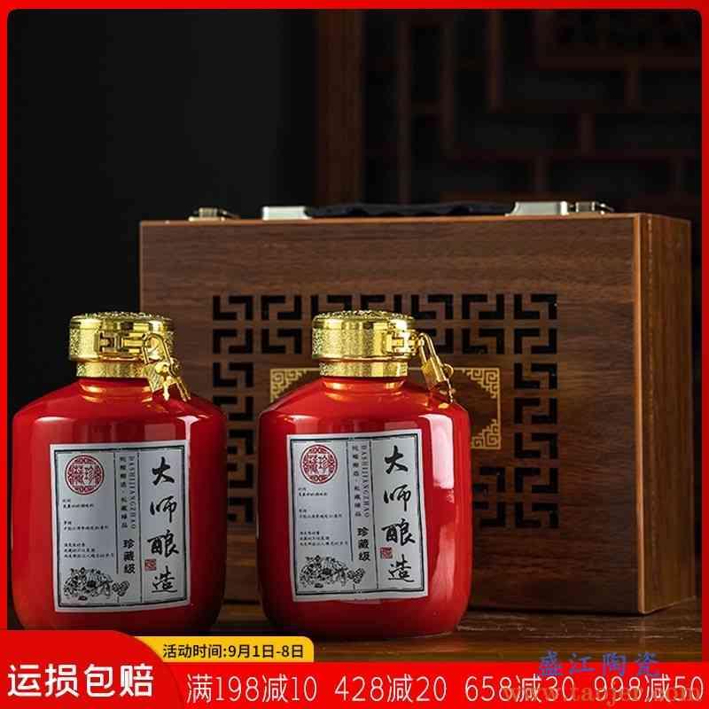 景德镇陶瓷空酒瓶带礼盒家用2斤装白酒罐创意古风小酒坛子酿酒壶