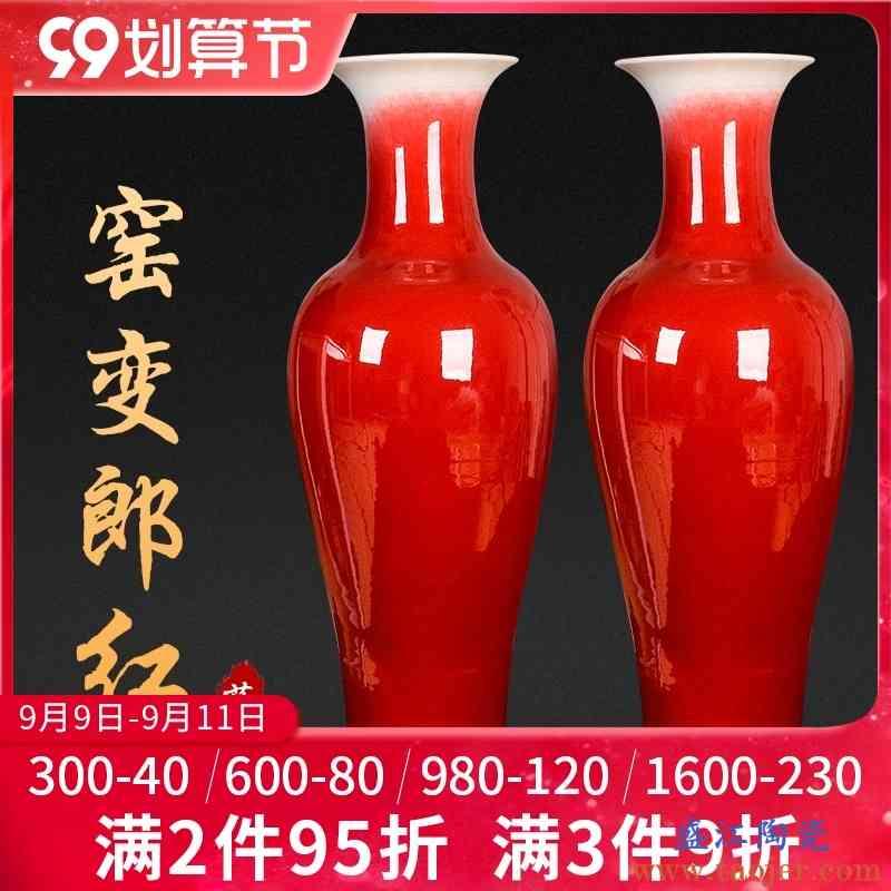 景德镇陶瓷郎红特大号落地花瓶客厅玄关中式装饰摆件酒店开业礼品
