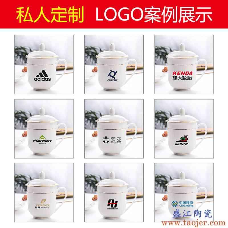 公司办公会议杯LOGO定制杯印刻水杯陶瓷茶杯带盖10只骨瓷杯子套装