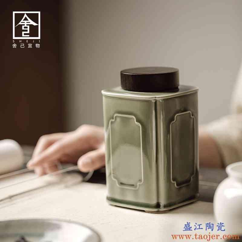 舍己宜物青瓷茶叶罐陶瓷茶罐密封罐罐日式储存罐罐子复古储茶罐
