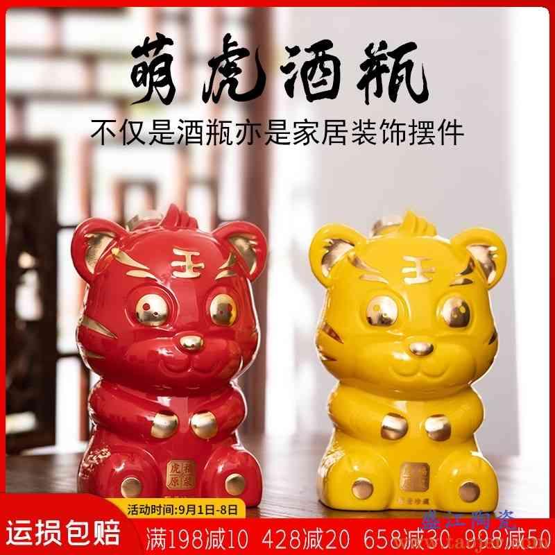 景德镇陶瓷空酒瓶带礼盒家用2斤装老虎生肖密封酒坛子创意白酒罐