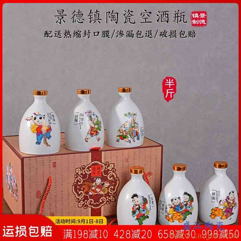 景德镇陶瓷空酒瓶带礼盒半斤装密封酒坛子随身古风酒壶创意白酒罐