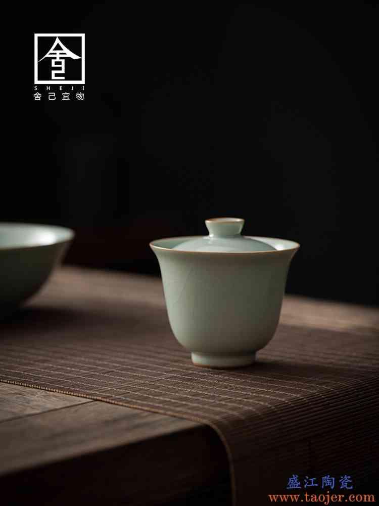 舍己宜物汝瓷盖碗纯手工汝窑泡茶碗开片可养茶碗不烫手盖碗功夫茶
