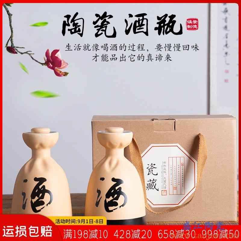 景德镇陶瓷酒瓶1斤半斤装带礼盒创意空酒瓶子摆件仿古家用酒坛子